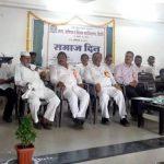समाज दिन Samaj Din